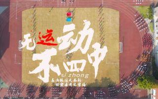 [龚德成plus]超燃!无运动,不四中! 苏州市第四中学 2019第44届校运会