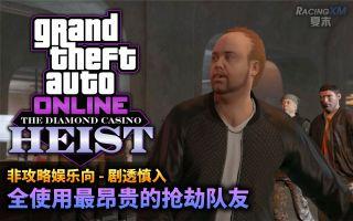 《GTA Online:钻石赌场抢劫》全选最昂贵团队抢劫是什么体验(非攻略娱乐向)