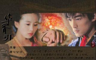 【旧作丨胡歌刘诗诗】华胥引《十三月》+《柸中雪》