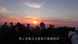 江西三清山玉台看日出,凌晨4点爬山半小时,风景和黄山有点像