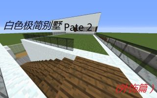 【Xiao_Hang_Ge_小杭哥】我的世界建筑教学:白色极简别墅 Pate 2 (外饰篇)