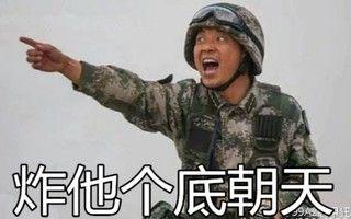 【 PLA三军混剪】爆炸就是艺术(╯°Д°)╯︵┴┴(重制版)