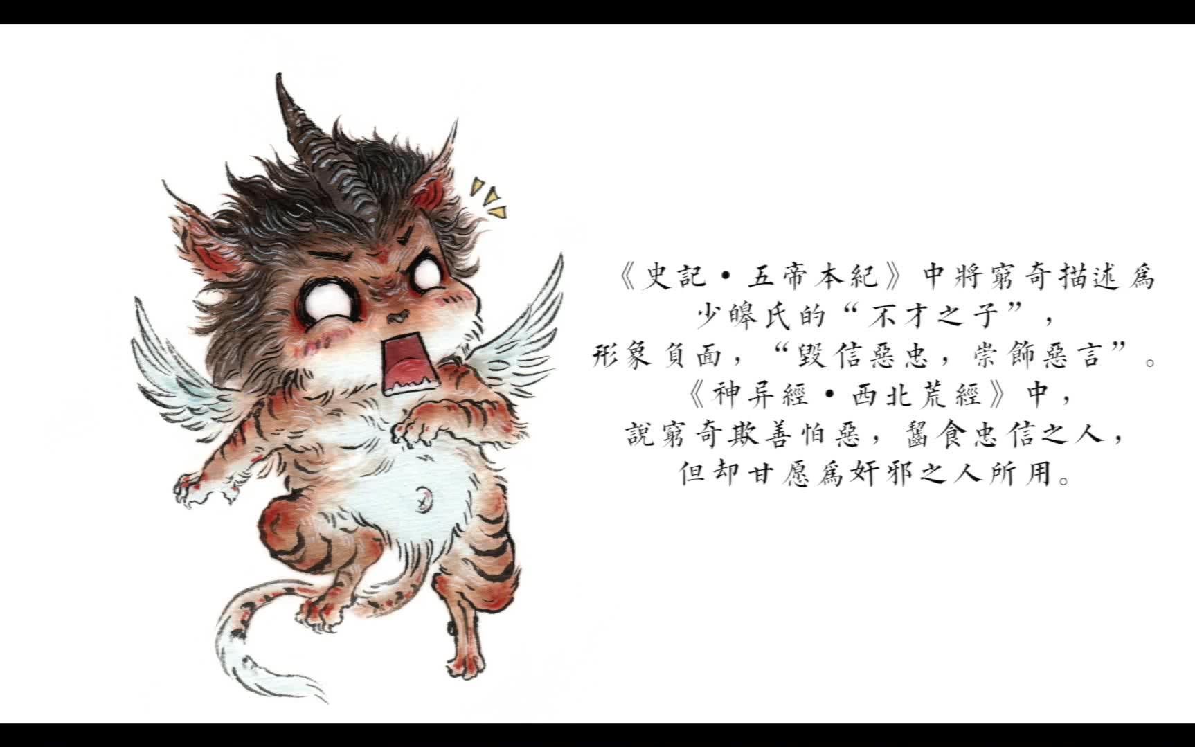 【繪畫過程·Q版窮奇】 這么兇惡的家伙竟被嚇成這樣?怕不是看見了。。。_嗶哩嗶哩 (゜-゜)つロ 干杯~-bilibili