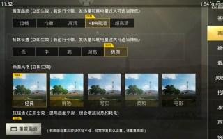 刺激战场,魅族m15改HDR高清画质+极限帧数会怎样?
