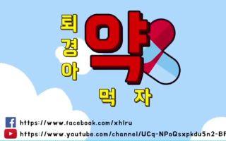 韩国中二少年Go Toe吃药吧系列blockb zico合集转载自youtube Go