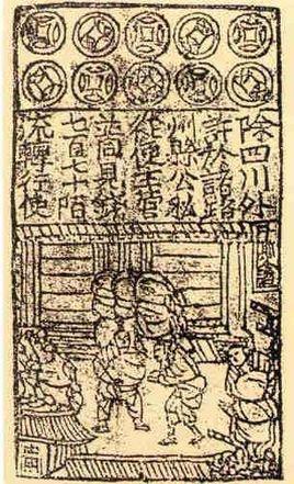 古代紙幣的防偽與造假,發現現在的造假都是古人玩剩下的 - 每日頭條