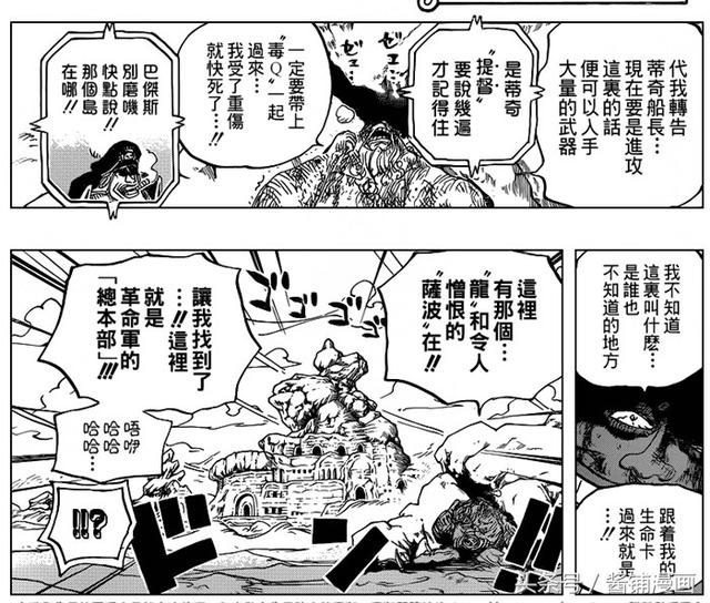 《海賊王》872話最新分析:四皇大媽海賊團受到重創,漫畫,ワンピース)漫畫823話(第13頁)_航海王-海賊王823話劇情-看漫畫