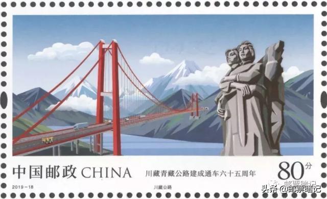 2019-18《川藏青藏公路》郵票暗記,螢光 - 每日頭條