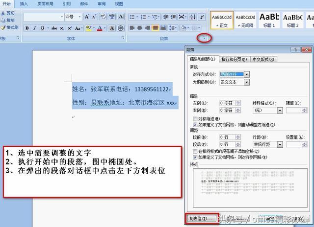word中文字很難對齊的解決方法 - 每日頭條