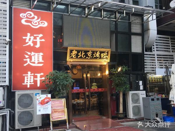 在珠海也能吃到正宗老北京烤鴨 - 每日頭條