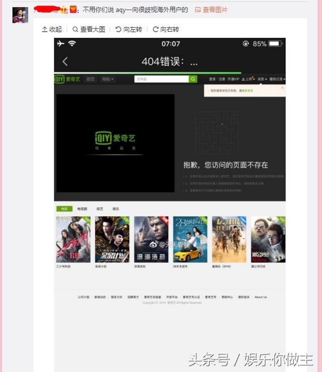 網友建議愛奇藝關閉《偶像練習生》海外投票通道:急死韓國人! - 每日頭條