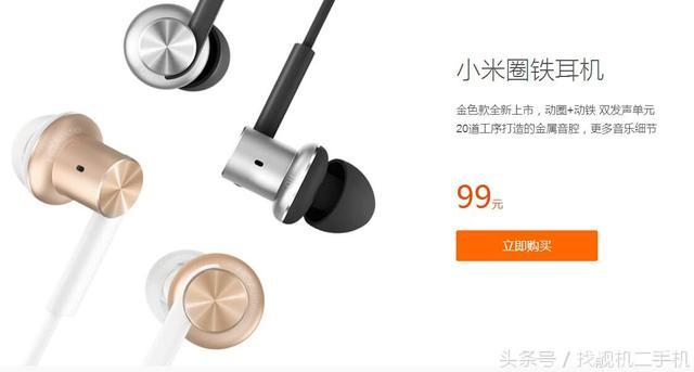 什麼是圈鐵耳機?4大廠家出品差價竟高達300元 - 每日頭條