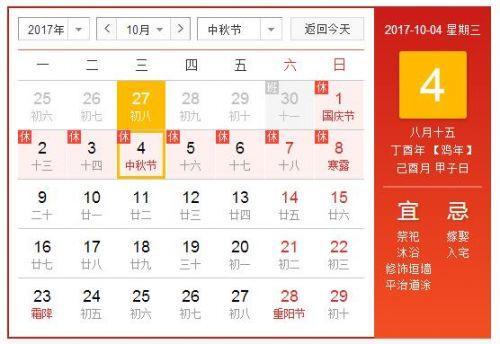 2017中秋節是什麼時候幾月幾號 2017中秋節放假通知時間安排 - 每日頭條