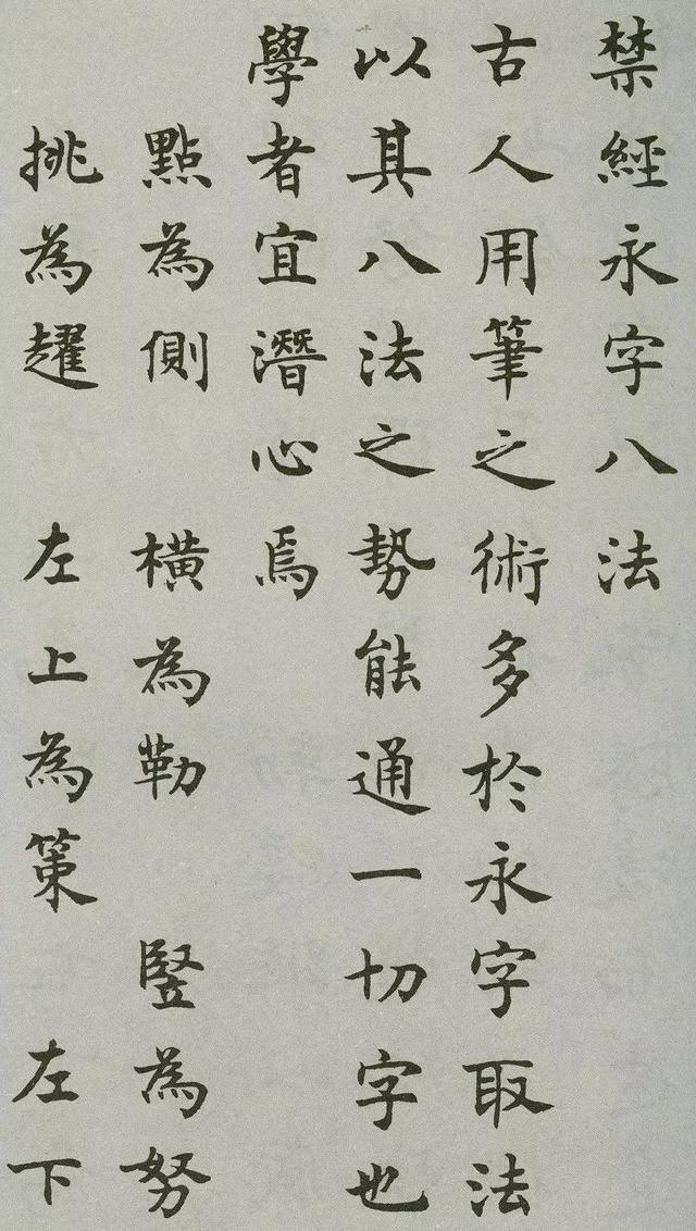 沈尹默先生手書《禁經永字八法》,真是漂亮 - 每日頭條