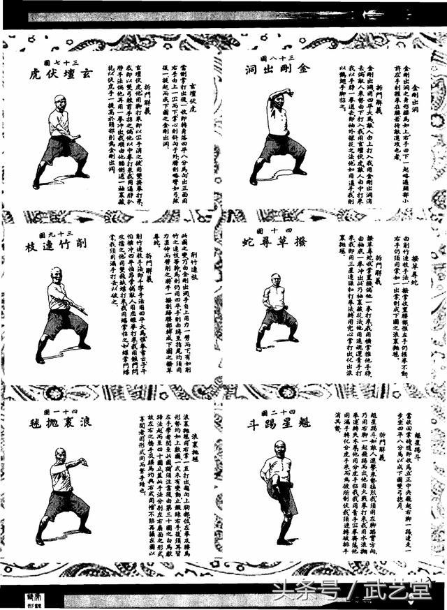 古武術 虎鶴雙形拳(2) - 每日頭條