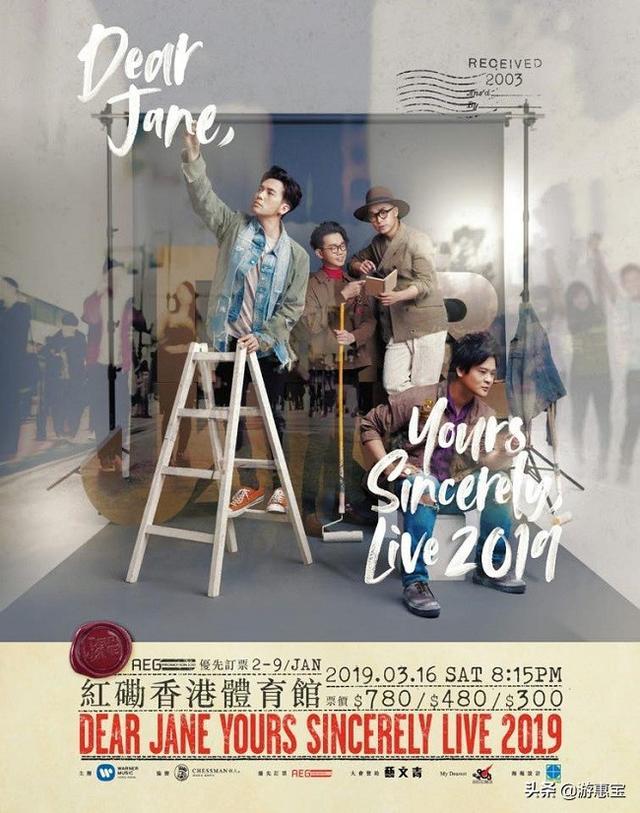 香港紅磡演唱會最新排期!2019年最想看的一場演唱會是誰? - 每日頭條