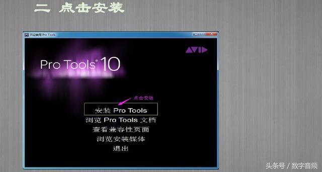 Pro tools 10-12安裝與使用常見問題解決方法(送大量視頻教程) - 每日頭條