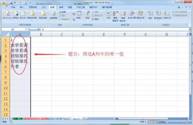 Excel如何提取單元格中的唯一值 求學若渴 - 每日頭條