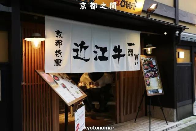 美しい 京都 近江 牛 - 素晴らしい世界の食べ物の寫真