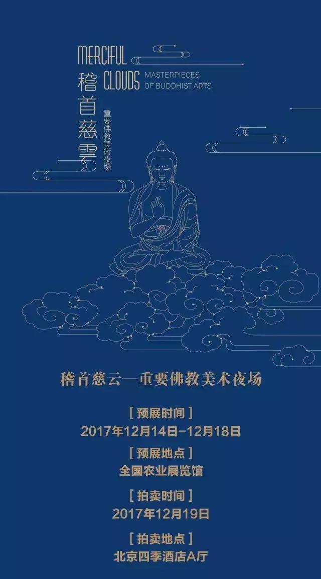 預展|重要佛教美術將現保利秋拍夜場 - 每日頭條