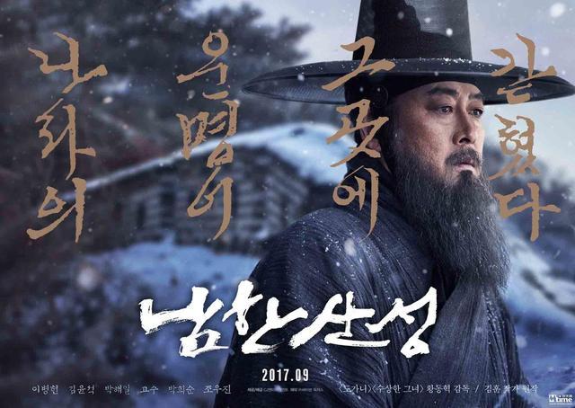 六大影帝聯袂演出 2017年韓國最佳影片《南漢山城》 - 每日頭條
