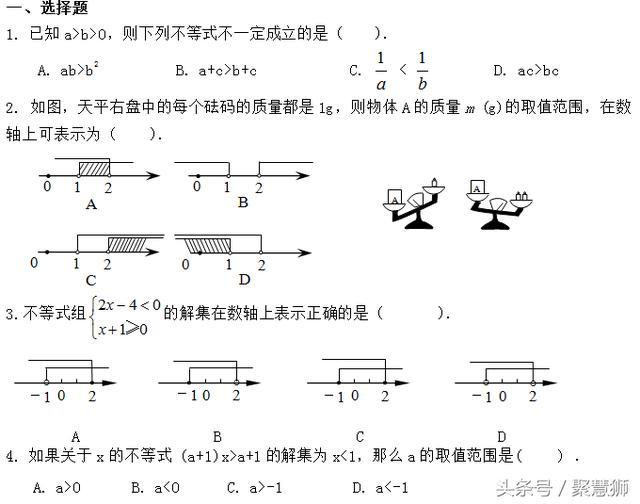 《一元一次不等式與不等式組》總複習與基礎拔高練習題(附答案) - 每日頭條