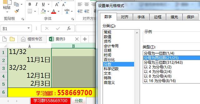 在Excel中,這幾種輸入分數的方法,你會嗎? - 每日頭條