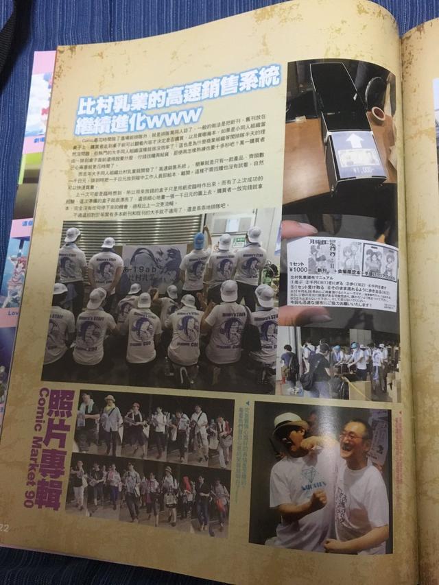 香港動漫雜誌刊登比村乳業 C90 場照引起比村奇石不滿 - 每日頭條