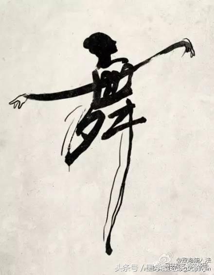 說文解字:舞性 - 每日頭條
