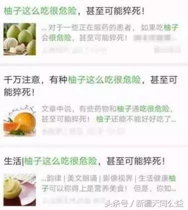 藥與柚子同吃等於服毒?服用抗病毒藥物時可以吃柚子嗎? - 每日頭條