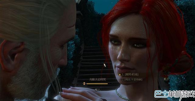 巫師3逃出生天選擇對話 特莉絲結局如何達成 - 每日頭條