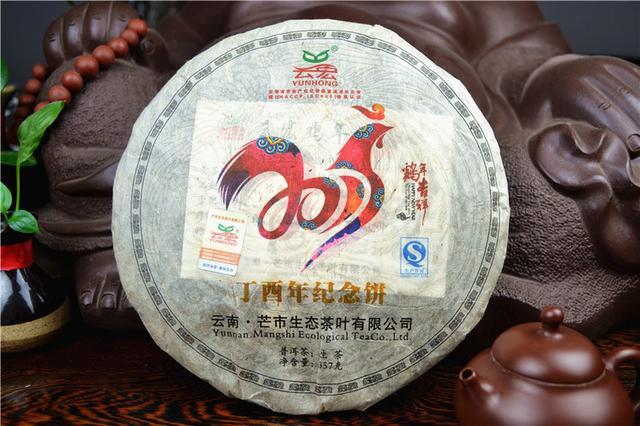 普洱茶推薦 雞年紀念生茶餅 - 每日頭條