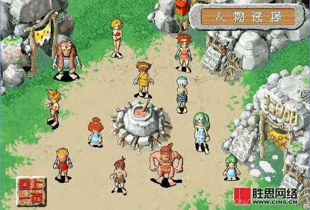 石器時代我人生第一款網路遊戲 - 每日頭條