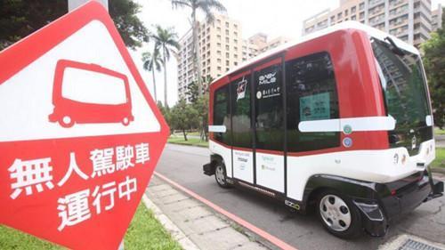 臺灣首輛無人駕駛巴士試運營 可容納12名乘客 - 每日頭條