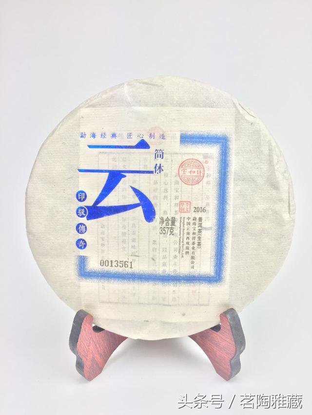 科普篇:為什麼普洱茶七子餅黃金重量是357克? - 每日頭條
