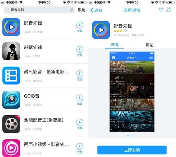 影音先鋒iOS版被蘋果下架了 如何下載影音先鋒iOS版 - 每日頭條