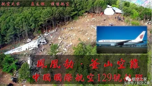 鳳凰劫·釜山空難 中國國際航空129號航班|空難80 - 每日頭條