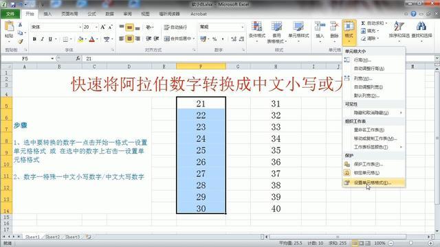 Excel實用技巧(一)將阿拉伯數字快速批量轉換成中文小寫或大寫 - 每日頭條