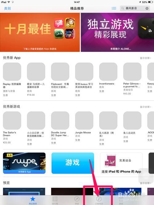 app應用不在此ipad上怎麼刪除 app下載記錄刪除流程 - 每日頭條