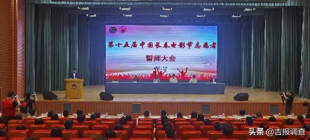 第15屆中國長春電影節志願者誓師大會在吉林外國語大學舉行 - 每日頭條