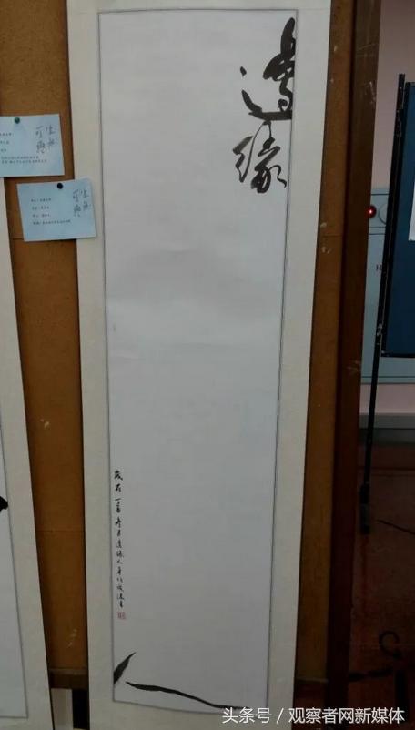 臺灣大學生辦「厭世書法展」 滿滿都是大陸流行語 - 每日頭條
