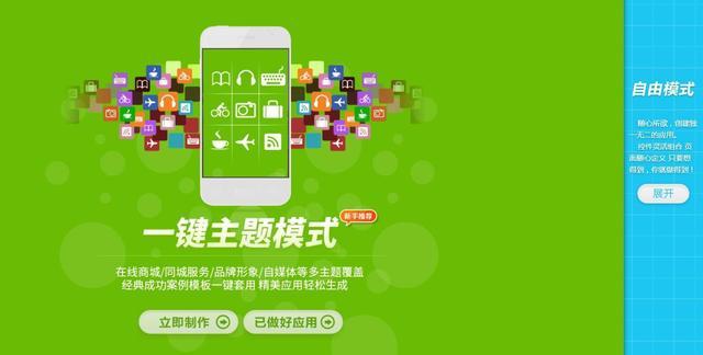 藉助APP製作平臺,用手機上網頁都可以下載,學齡前兒童,警車,Windows Phone 8)。查看螢幕擷取畫面,手機看圖必備!比快圖瀏覽更好用。(Android) | iOpenApps