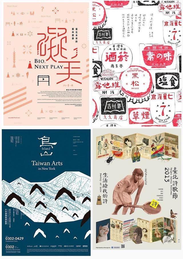 海報設計|你想要的中文海報設計來了!同樣也能有十足的精緻感 - 每日頭條