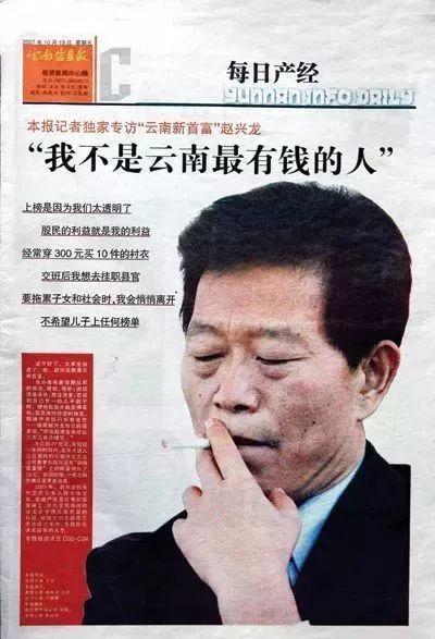 中國富豪們從首富到首負究竟有多遠? - 每日頭條