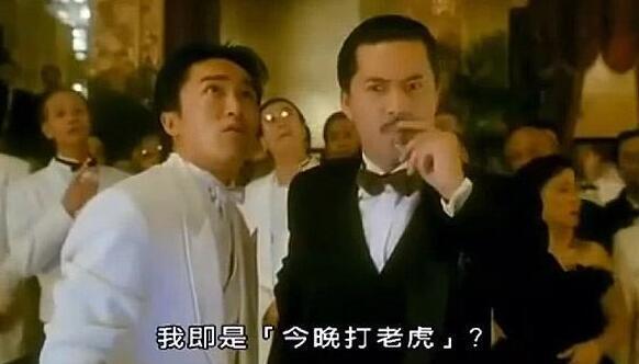 周星馳的《上海灘賭聖》今晚打老虎什麼意思?正宗法國佬為你解答 - 每日頭條