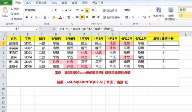 Excel統計多班次個數你還是用+?Countif函數多條件統計輕鬆解決 - 每日頭條