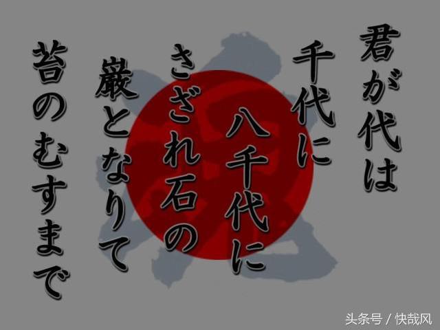 日本國歌為何聽起來像哀樂?日本學者:不是像,確實是 - 每日頭條
