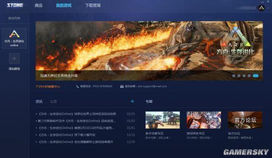 國內廠商推出Stone遊戲平臺《方舟:生存進化Online》已登陸 - 每日頭條