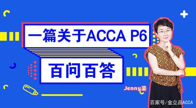 ACCA P6怎麼考?Jenny老師為你解密 - 每日頭條