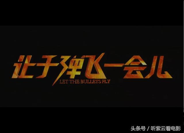 電影《讓子彈飛》劇情分析(三):湯師爺的兩個秘密 - 每日頭條